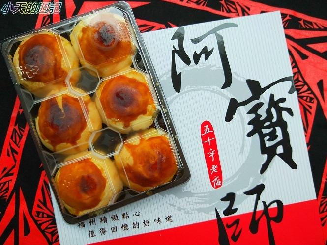 【阿寶師】咖哩餃 蛋黃酥9.jpg