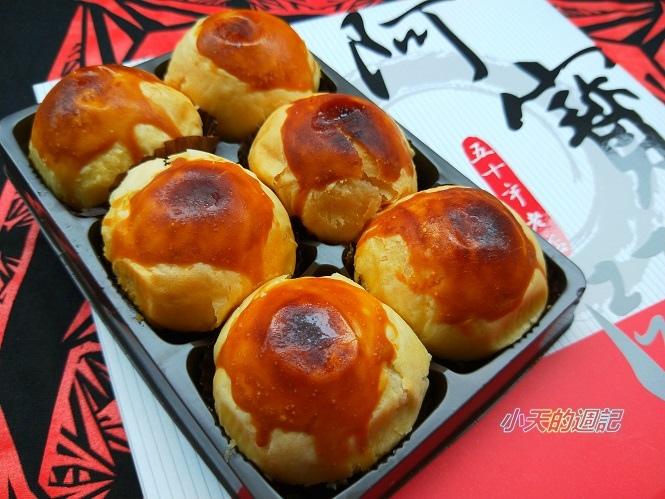 【阿寶師】咖哩餃 蛋黃酥12.jpg