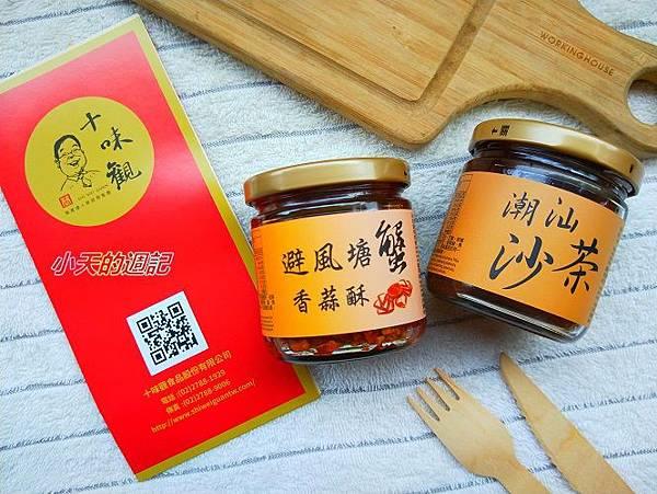 【醬料推薦】十味觀 避風塘蟹香蒜酥醬1.jpg
