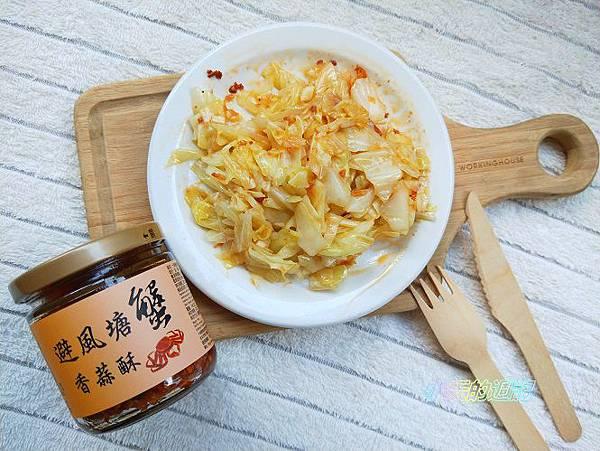 【醬料推薦】十味觀 避風塘蟹香蒜酥醬9.jpg