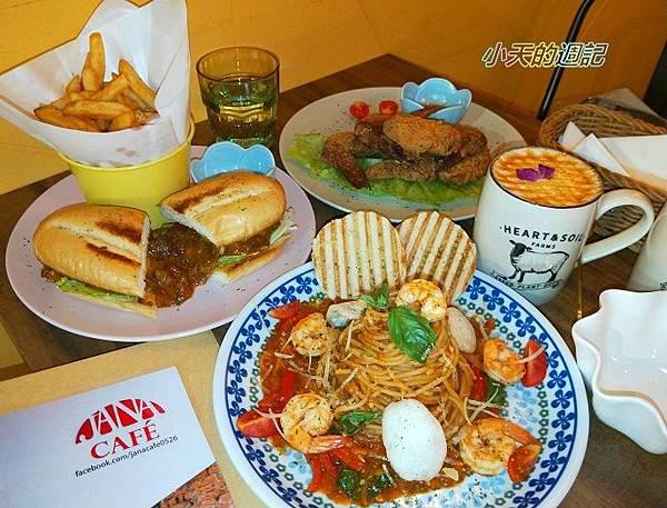 【師大夜市美食】Jana Cafe1.jpg