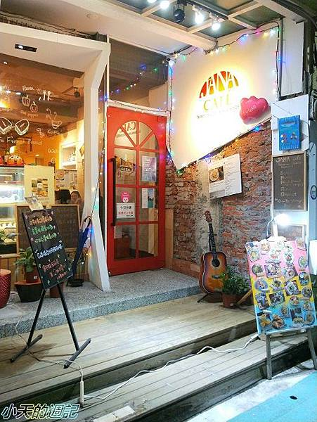 【師大夜市美食】Jana Cafe11.jpg