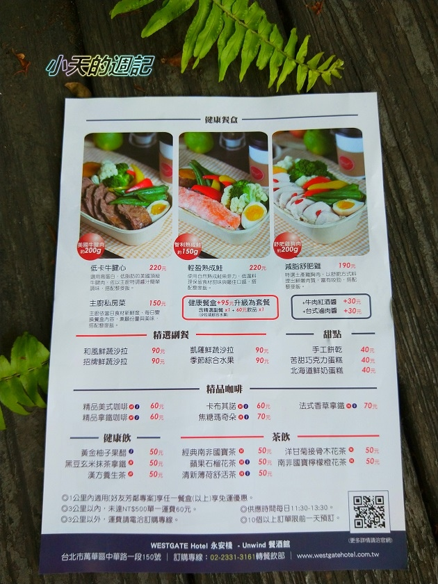 Taipei WESTGATE Hotel 永安棧 良食餐盒4