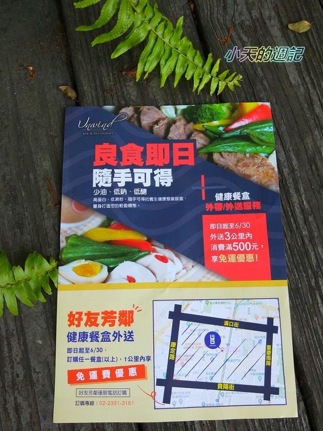 Taipei WESTGATE Hotel 永安棧 良食餐盒5