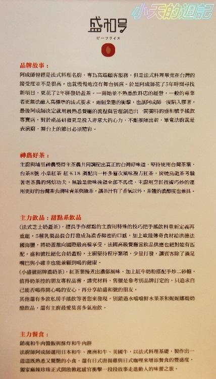 【忠孝復興手搖飲料店】盛和號忠孝復興店2.jpg