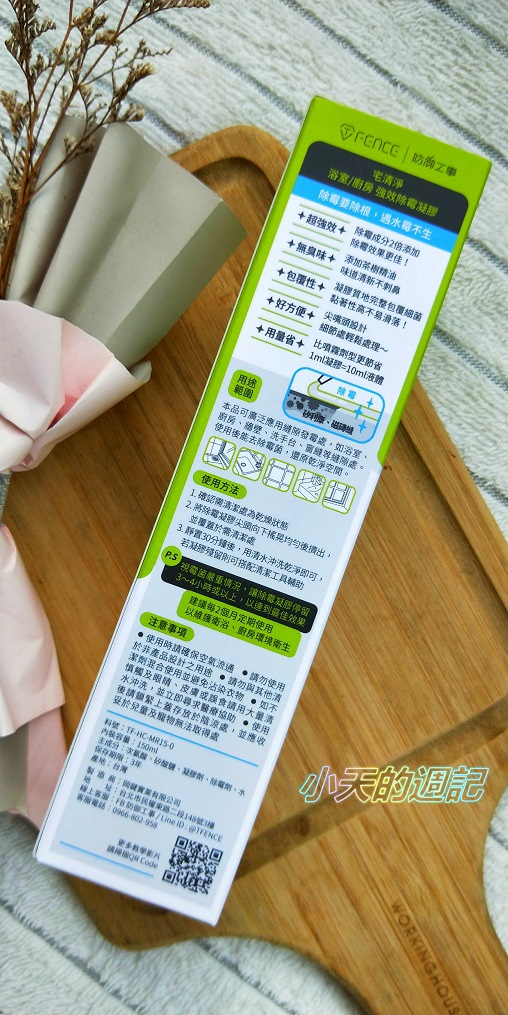 【廚房浴室清潔】宅清淨 廚房慕斯、除霉凝膠16.jpg