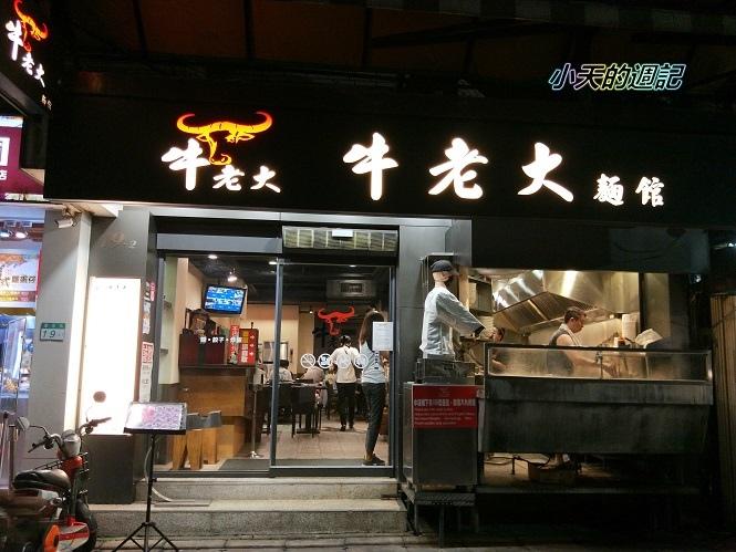 【師大夜市美食】牛老大牛肉麵館1.jpg