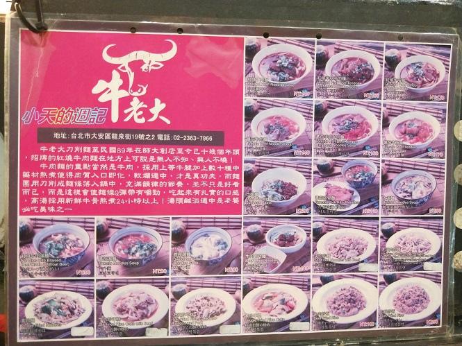 【師大夜市美食】牛老大牛肉麵館17.jpg