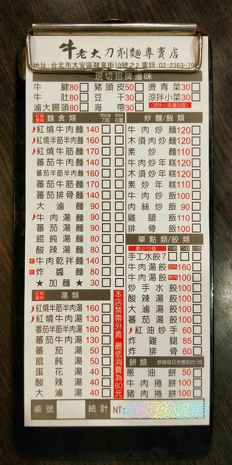 【師大夜市美食】牛老大牛肉麵館22.jpg