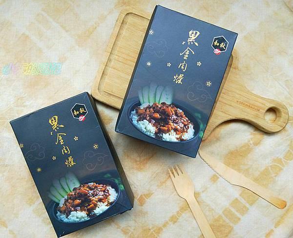 【宅配美食】和秋黑金肉燥1.jpg