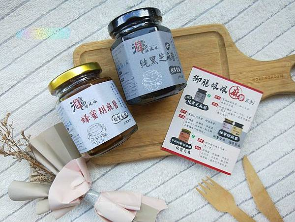 【宅配團購】御膳娘娘 芝麻醬 秘製白麻蜂蜜胡麻醬1.jpg