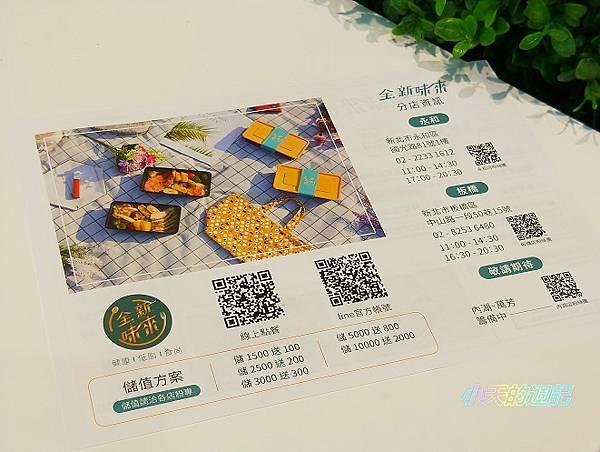 【永和美食】全新味來 食尚低GI餐盒 永和店9.jpg