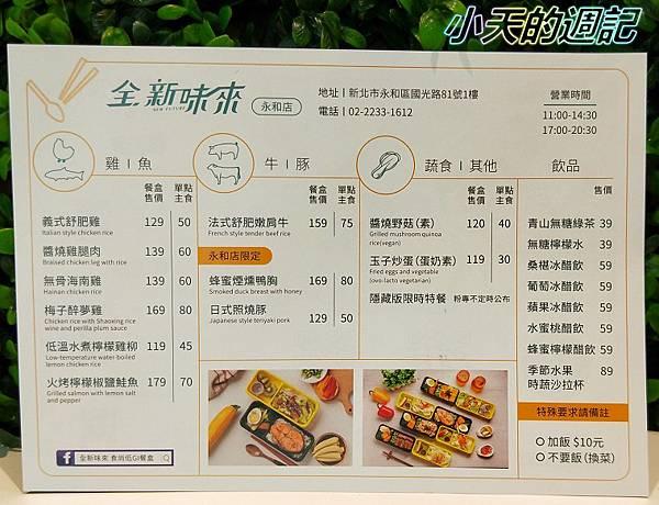 【永和美食】全新味來 食尚低GI餐盒 永和店8.jpg