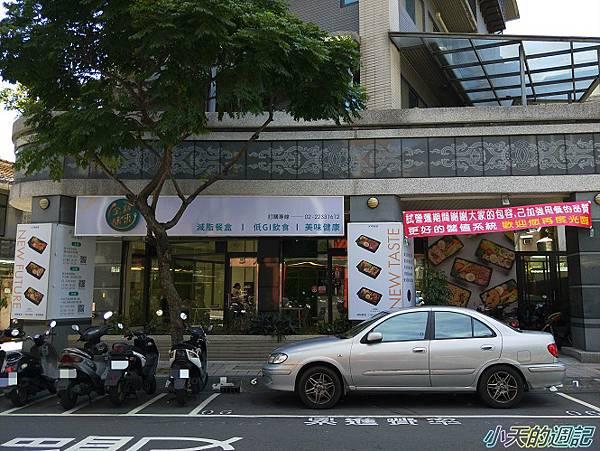 【永和美食】全新味來 食尚低GI餐盒 永和店10.jpg