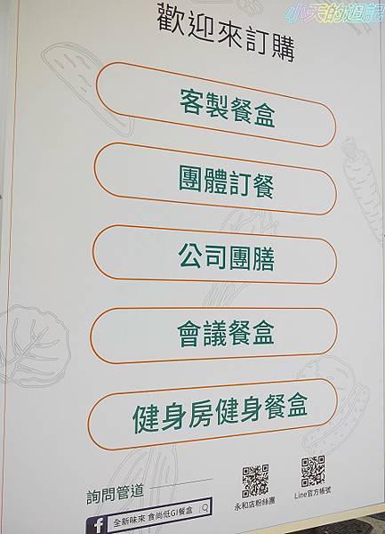 【永和美食】全新味來 食尚低GI餐盒 永和店12.jpg