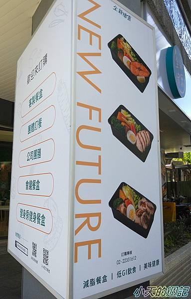 【永和美食】全新味來 食尚低GI餐盒 永和店13.jpg