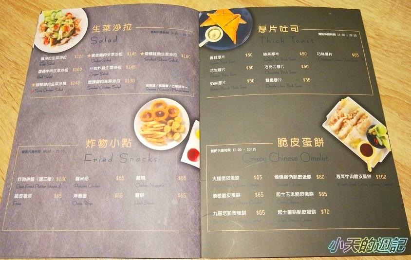 【永和美食】Chill Cafe26.jpg