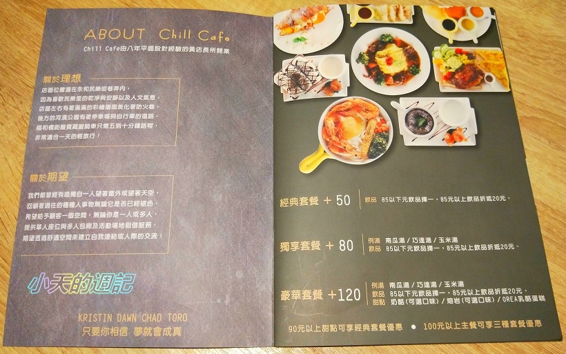 【永和美食】Chill Cafe23.jpg