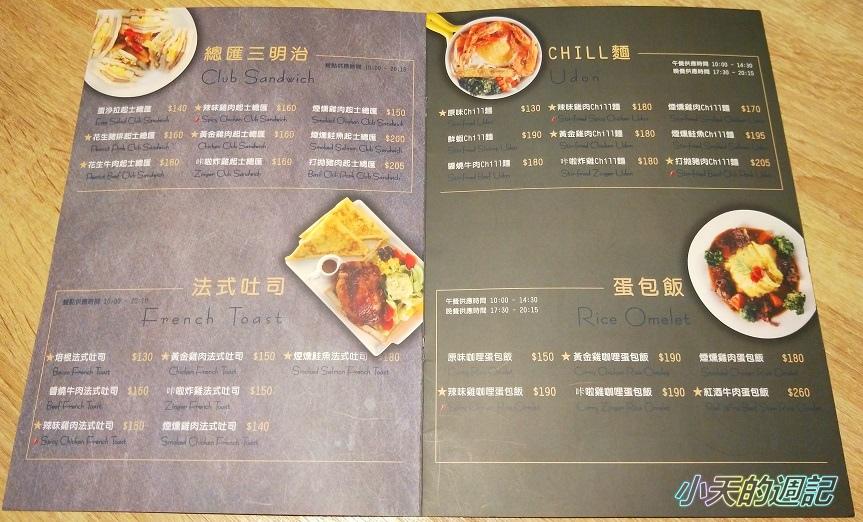 【永和美食】Chill Cafe25.jpg