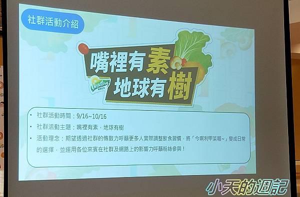 【素食】松珍  素食葷菜 & DIY超快素料理2.jpg
