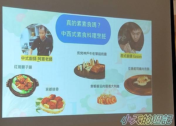 【素食】松珍  素食葷菜 & DIY超快素料理4.jpg