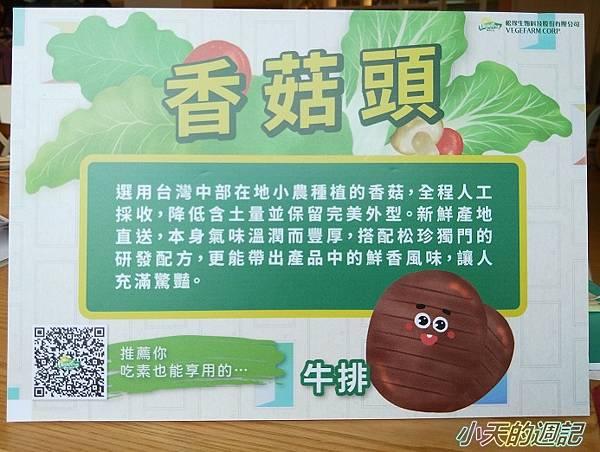 【素食】松珍  素食葷菜 & DIY超快素料理23.jpg