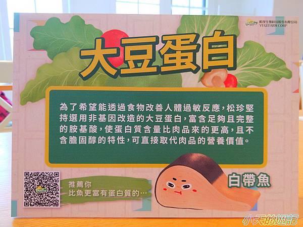 【素食】松珍  素食葷菜 & DIY超快素料理22.jpg