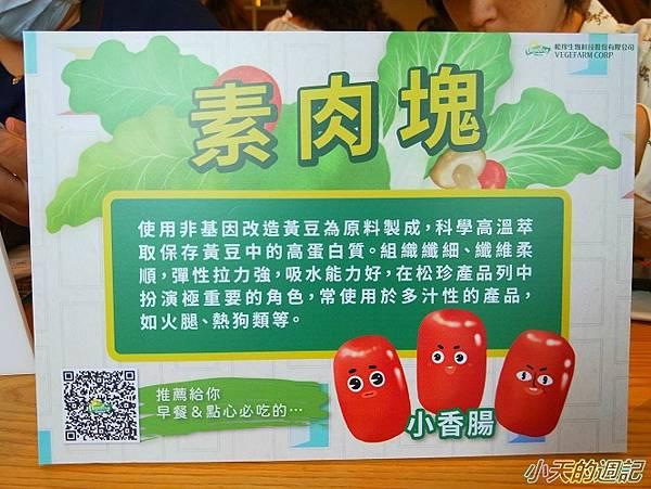 【素食】松珍  素食葷菜 & DIY超快素料理21.jpg