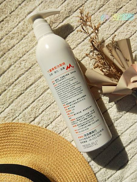 【洗髮‧護髮】MIMIQ 竹薑養髮洗髮精  潤澤香氣護髮素4.jpg
