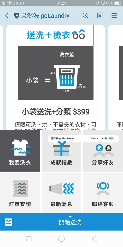 【果然洗】Go Laundry14.png