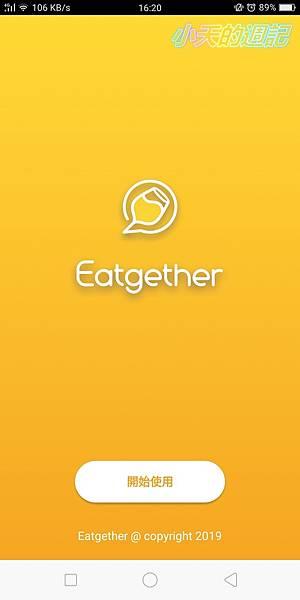 【Eatgether】找飯友app4.jpg