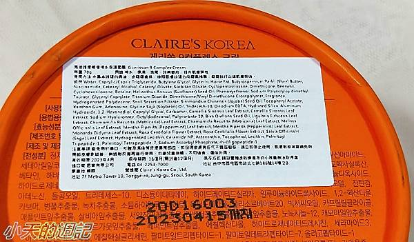 【體驗品】韓國Guerisson馬油護膚修復補水保濕緊緻面霜4.jpg