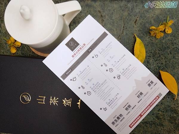 【山茶堂】原萃阿里山高山茶5.jpg