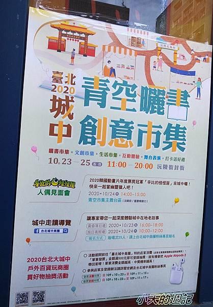 【台北城中商圈】沅陵鞋街2.jpg