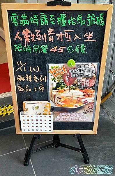 【北門站早餐推薦】可蜜達Comida北門店5.jpg