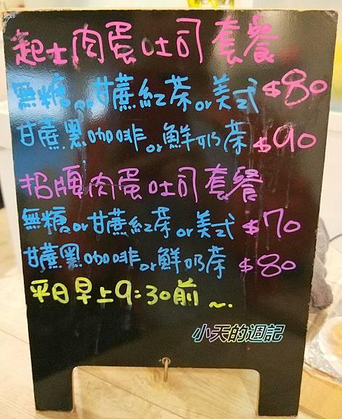 【北門站早餐推薦】可蜜達Comida北門店14.jpg
