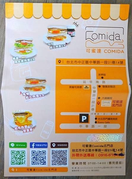 【北門站早餐推薦】可蜜達Comida北門店13.jpg