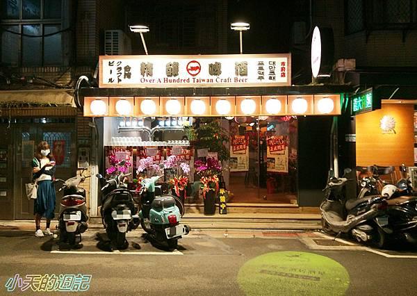 【台北信義區宵夜酒吧推薦】JupJup精釀啤酒居酒屋1.jpg