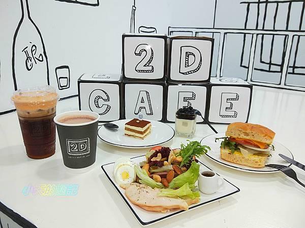 【師大下午茶推薦】2D Cafe 師大店1.jpg