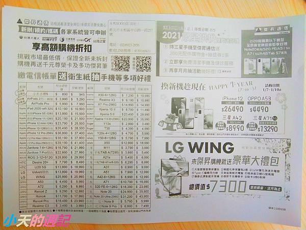 【傑昇通信】6.jpg