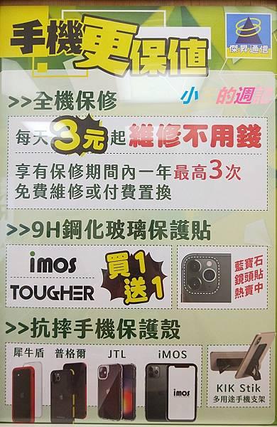 【傑昇通信】10.jpg