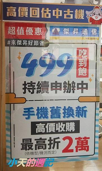 【傑昇通信】8.jpg