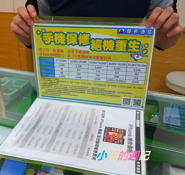 【傑昇通信】12.jpg