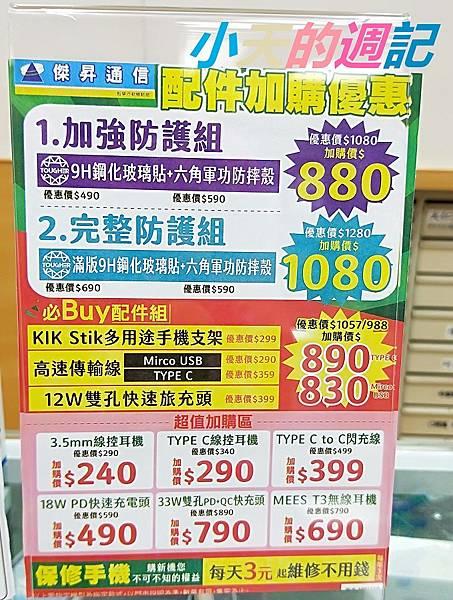 【傑昇通信】15.jpg