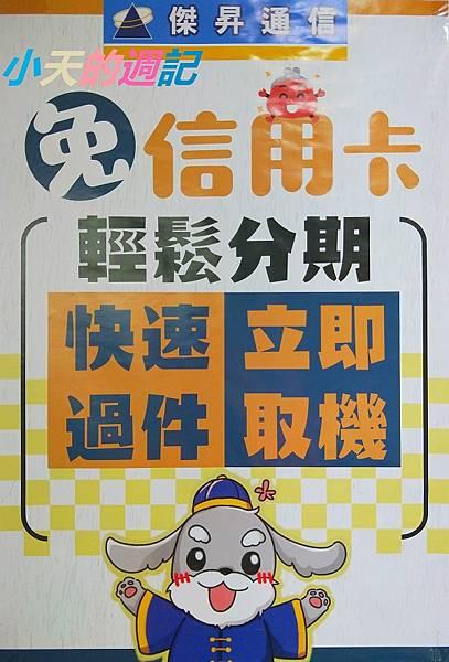 【傑昇通信】20.jpg