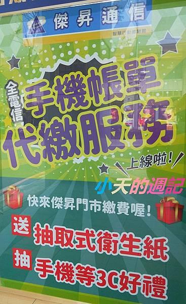 【傑昇通信】23.jpg