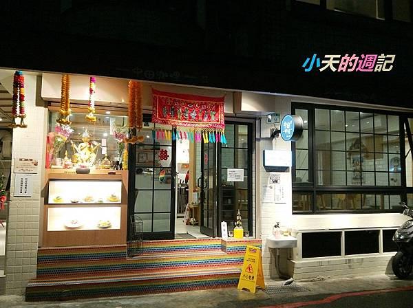 【永和區咖哩推薦】中田咖哩性感店1.jpg