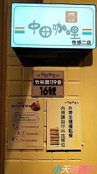 【永和區咖哩推薦】中田咖哩性感店12.jpg