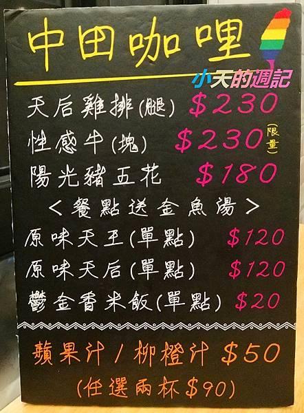 【永和區咖哩推薦】中田咖哩性感店15.jpg