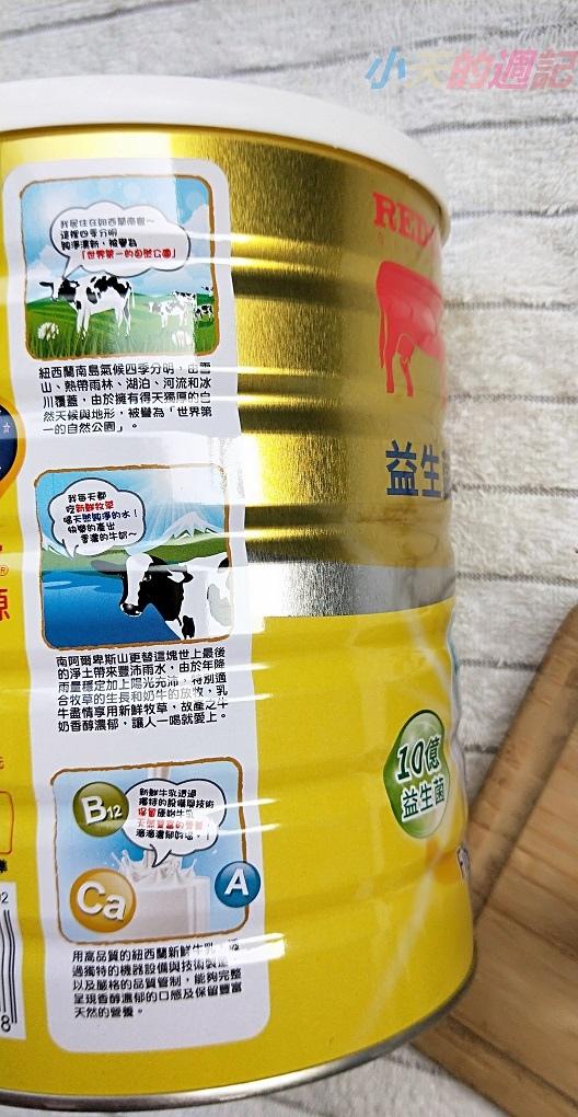 【紅牛奶粉】金盞花萃取物、益生菌初乳 宅配試用 紅牛康健奶粉7.jpg